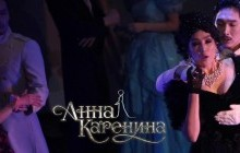 """Анна Каренина """"Эргэх цэг хайр"""""""