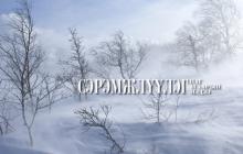 Маргааш Улаанбаатарт цас орно