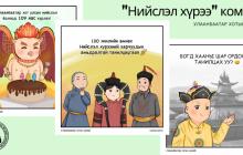 Улаанбаатар хотын түүхийг комикоор хүргэж байна