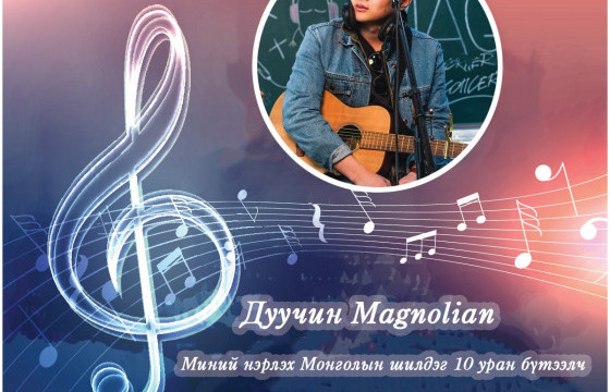 Дуучин MAGNOLIAN: Миний нэрлэх Монголын шилдэг 10 уран бүтээлч