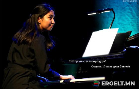 Төгөлдөр хуурч Э.ШҮТЭЭН: Онцлох 10 жазз уран бүтээлч