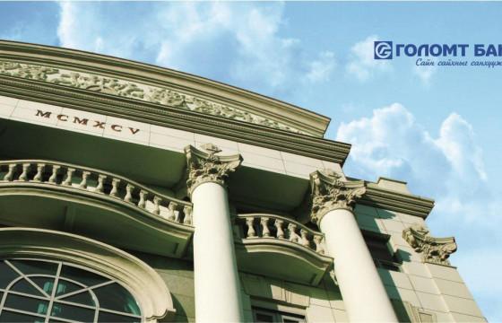 Голомт банк нээлттэй хувьцаат компани болох төлөвлөгөөгөө Монголбанк болон Санхүүгийн Зохицуулах Хороонд 2021 оны зургадугаар сарын 29-ний өдөр хүлээлгэн өглөө